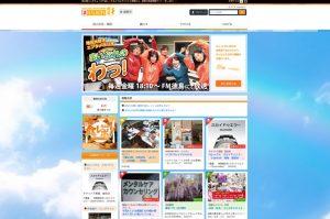 地域情報サイトまいぷれ徳島